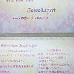 ハーバリウムジュエルライト取り扱い説明カード