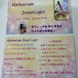 ハーバリウムジュエルライト案内カード
